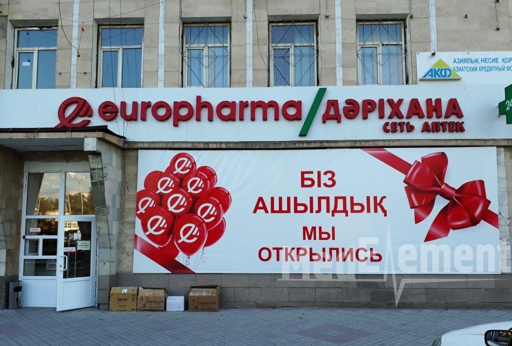 """""""EUROPHARMA"""" дәріханасы"""