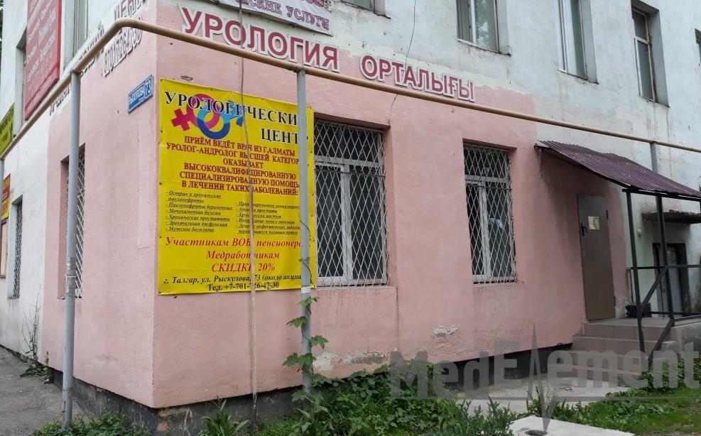 Урология орталығы (Рысқұлов к-сі, 73)
