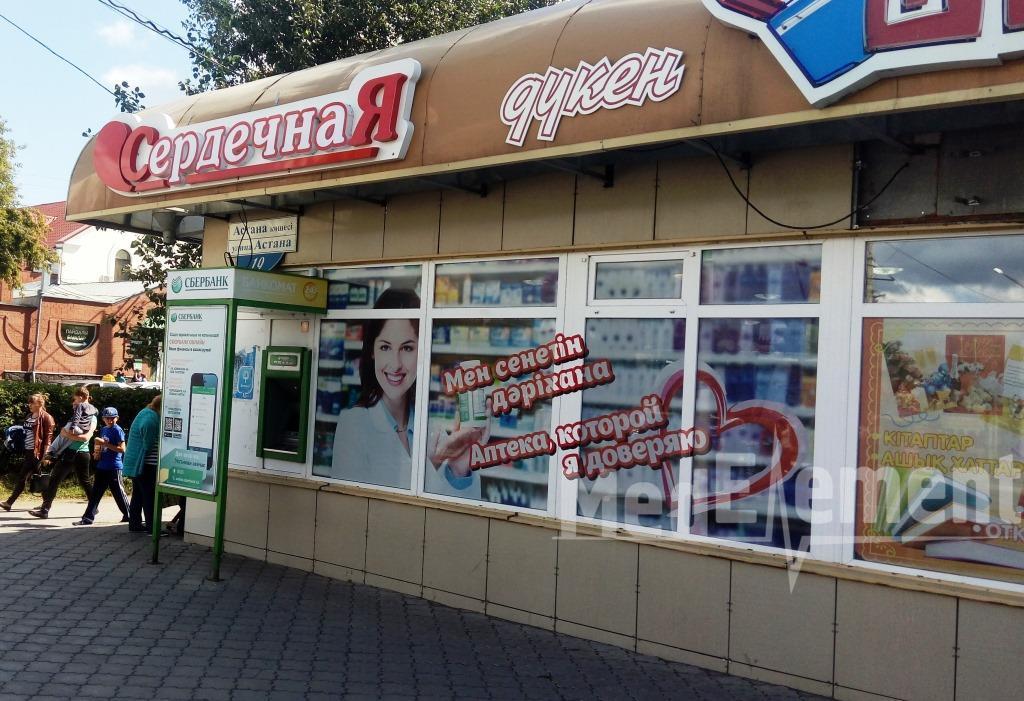 """Аптека """"СЕРДЕЧНАЯ"""" на Интернациональной 71"""