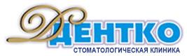 """Стоматологическая клиника """"ДЕНТКО"""""""