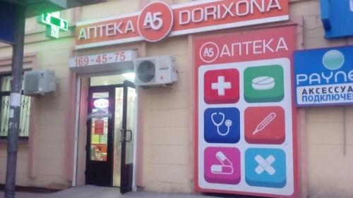 """Аптека """"А5"""" на ТКАД"""