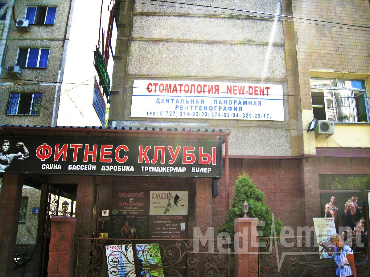 """Стоматологическая клиника """"NEW-DENT"""""""