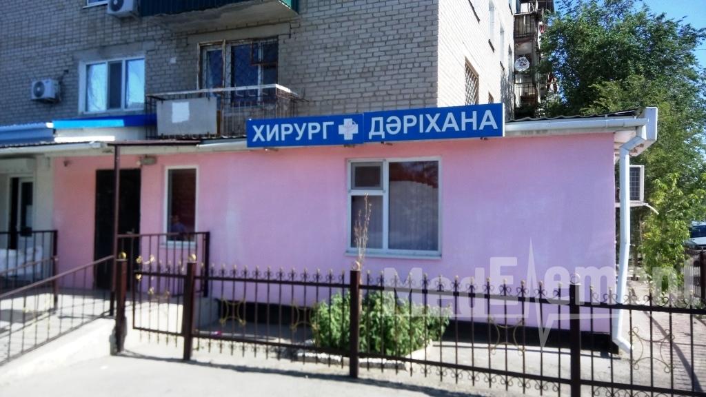"""""""ХИРУРГ"""" дәріханасы"""