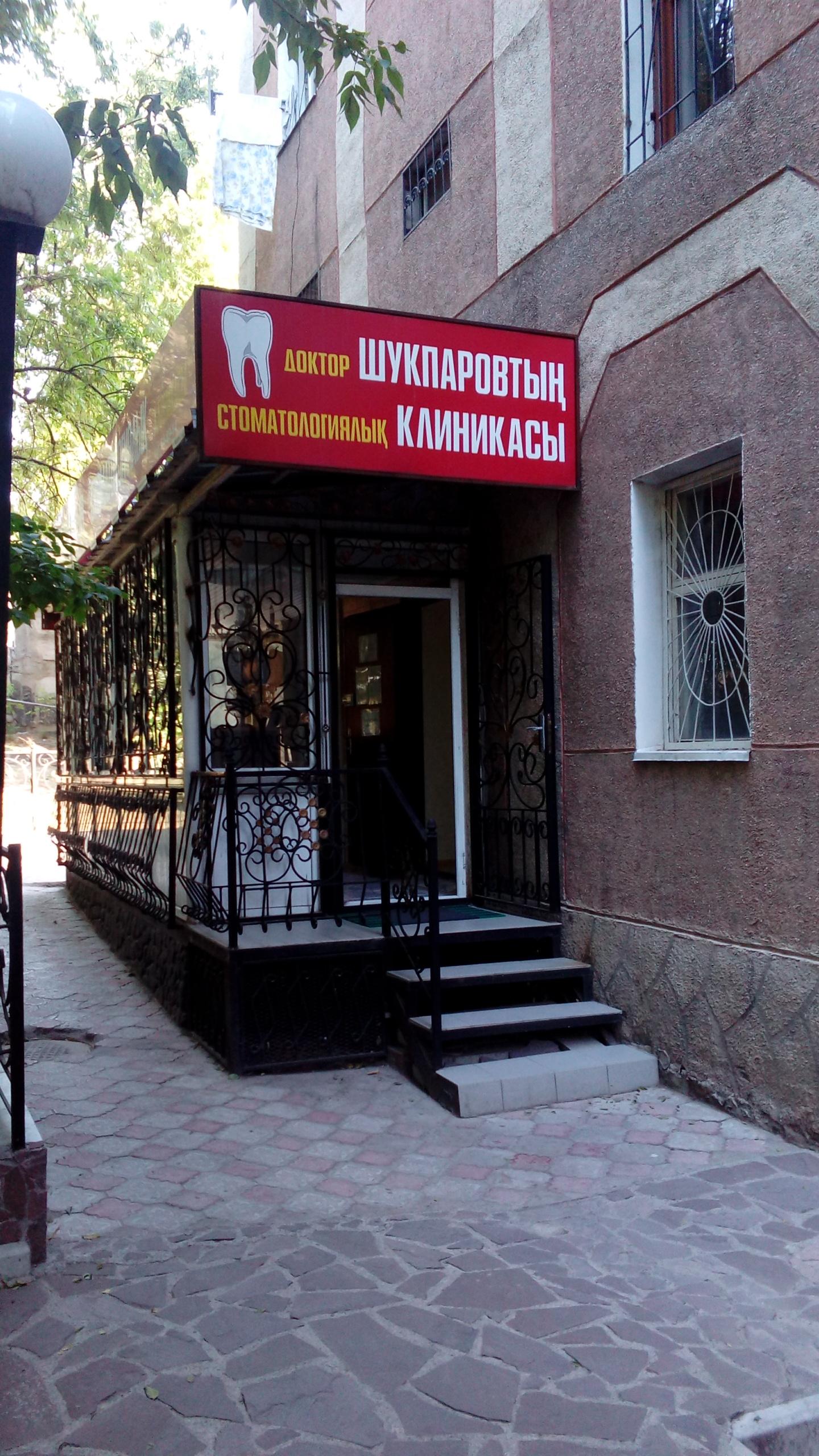 Стоматологическая клиника ДОКТОРА ШУКПАРОВА