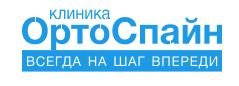 """Клиника """"ОРТОСПАЙН"""""""