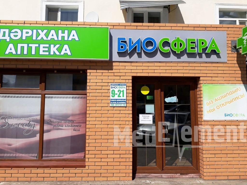 """Аптека """"БИОСФЕРА"""""""