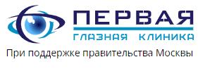 """Офтальмологический центр """"ПЕРВАЯ ГЛАЗНАЯ КЛИНИКА"""""""