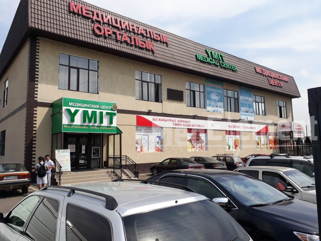 "Медицинский центр ""ҮМІТ"""