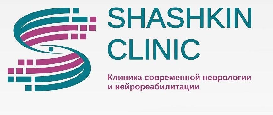 """Клиника современной неврологии и нейрореабилитации """"SHASHKIN CLINIC"""""""
