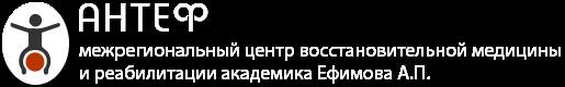 """Межрегиональный центр восстановительной медицины и реабилитации """"АНТЕФ"""""""