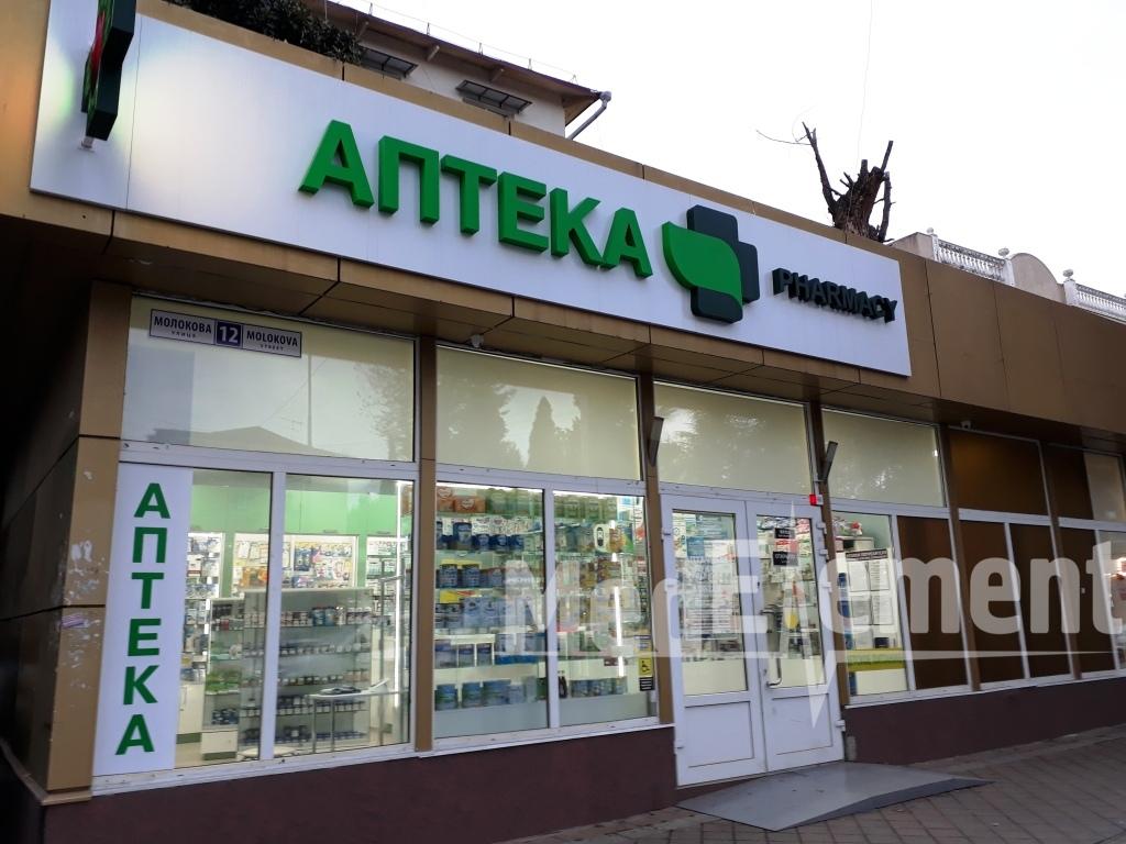 "Аптека ""ЛЕТО"" на Молокова"