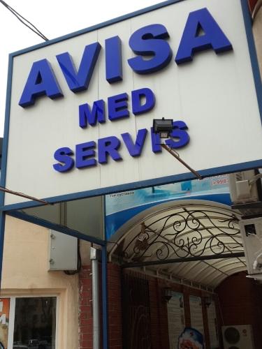 "Медицинский центр ""AVISA MED SERVIS"""