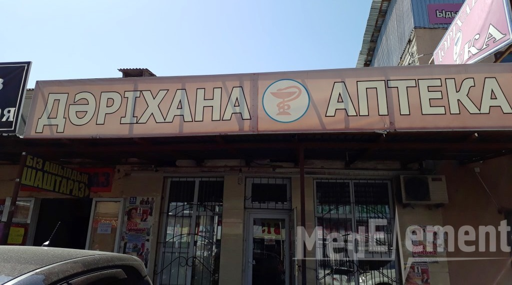 Аптека на Хлопковой 46