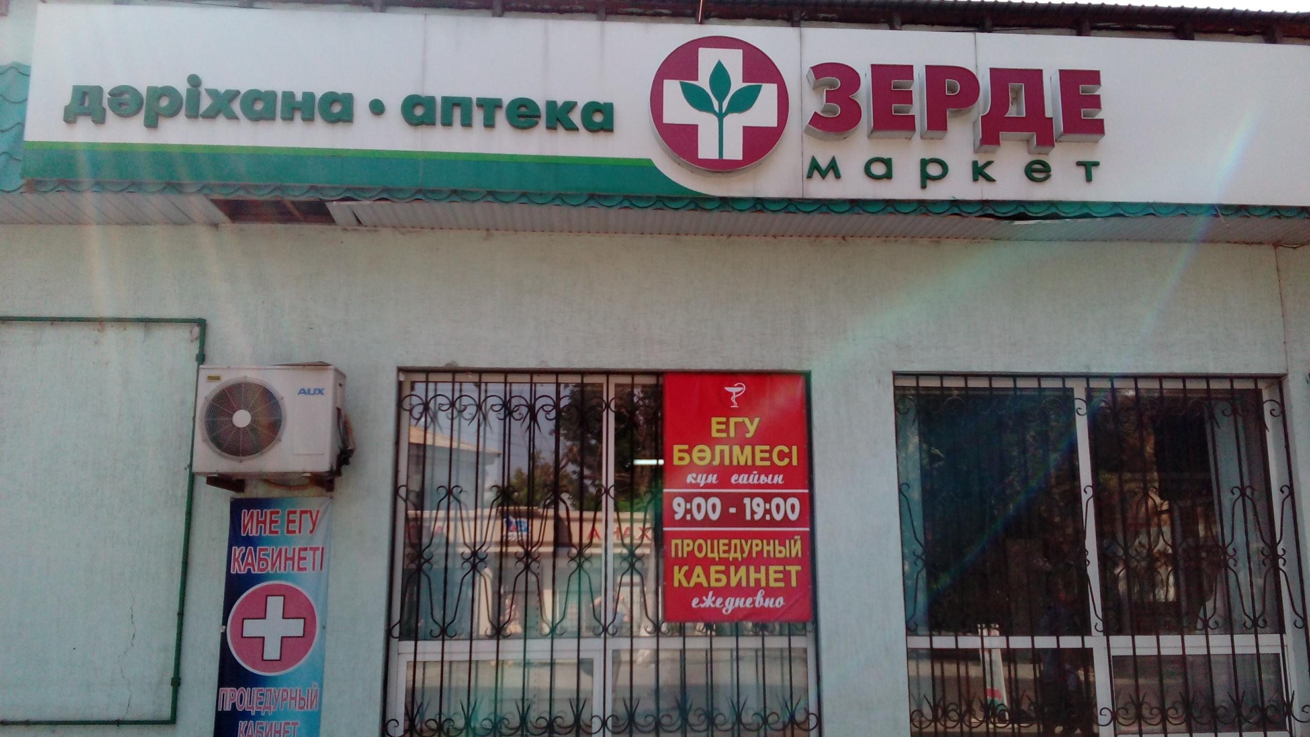 """""""ЗЕРДЕ МАРКЕТ"""" дәріханасы"""
