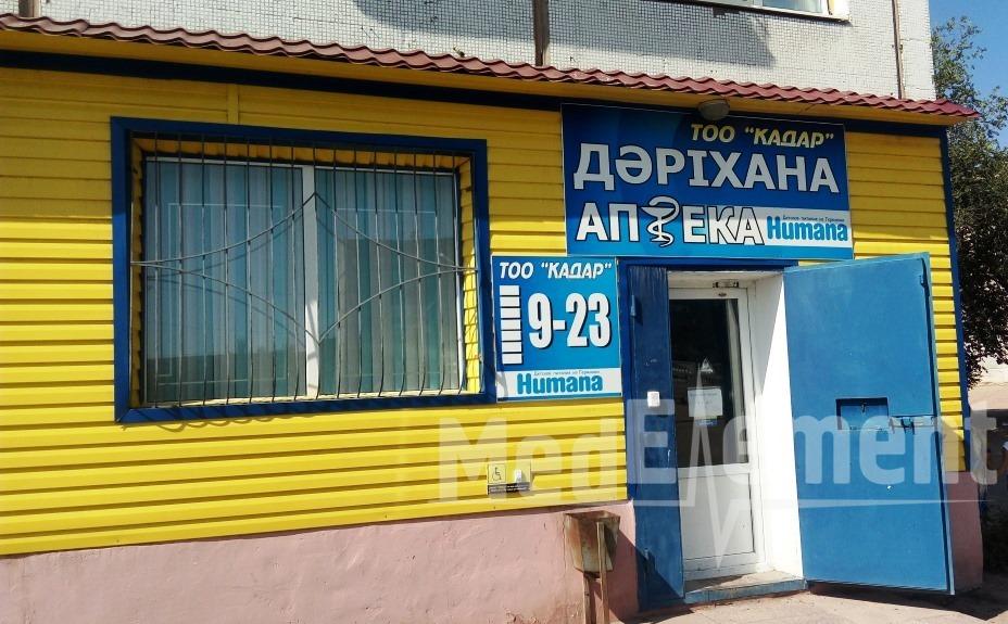 """Аптека """"КАДАР"""" в мкр Сабитовой"""