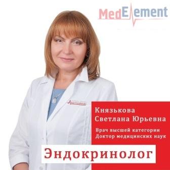 Князькова Светлана Юрьевна