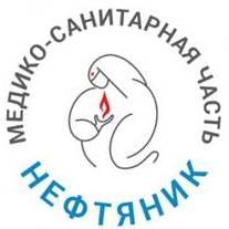 """Медико-санитарная часть """"НЕФТЯНИК"""""""