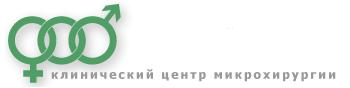 Клинический центр реконструктивной и пластической хирургии ЛРЦ МЗ РФ