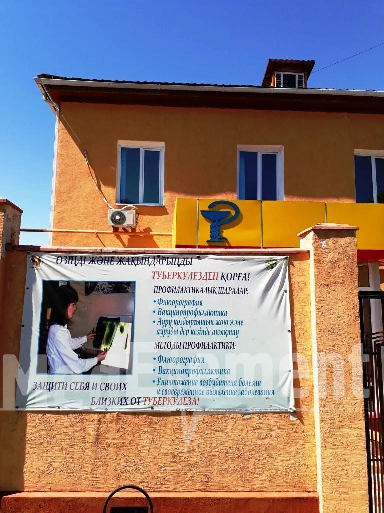 Толебийская районная поликлиника (тубдиспансерное отделение)