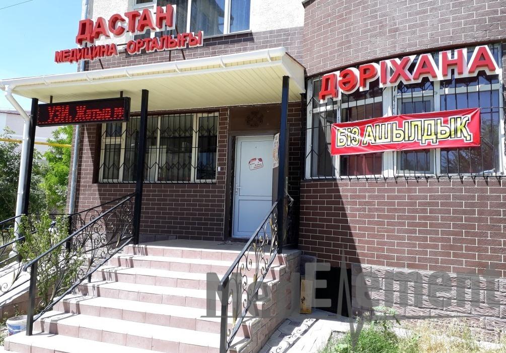 """Дәріхана (""""ДАСТАН КЛИНИК"""" медицина орталығы)"""