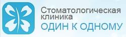 """Стоматологическая клиника """"ОДИН К ОДНОМУ"""""""