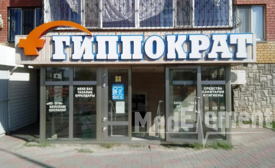 "Аптека ""ГИППОКРАТ"" №26"