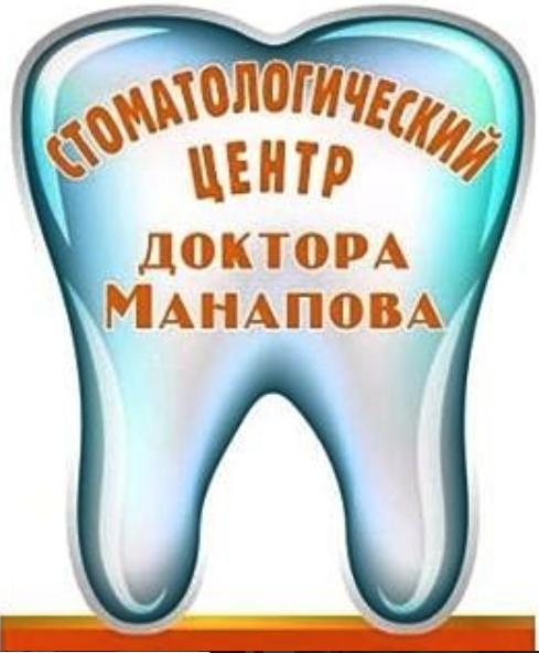 Стоматолог-терапевт