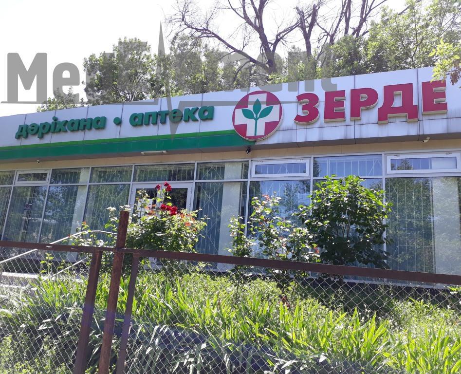 "Аптека ""ЗЕРДЕ"" на Ерманова"