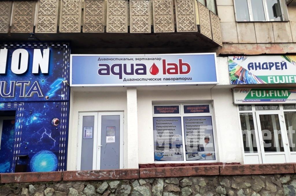 """AQUA LAB"" диагностикалық зертханасы (Орбита-3 ы.а.)"