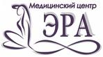 "Медицинский центр ""ЭРА"""