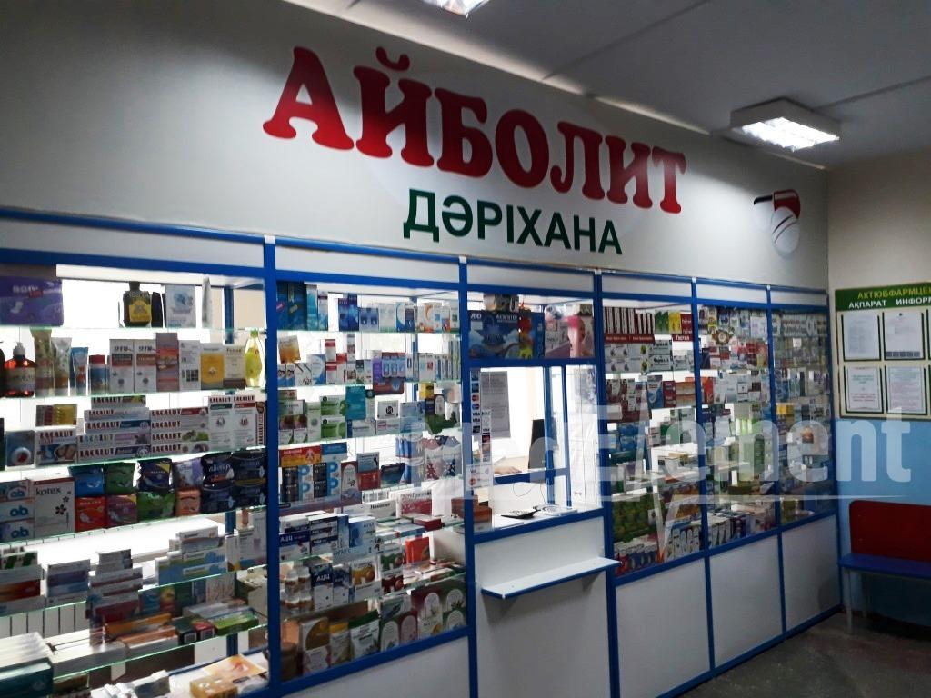 """Аптека """"АЙБОЛИТ"""" в поликлинике №4"""