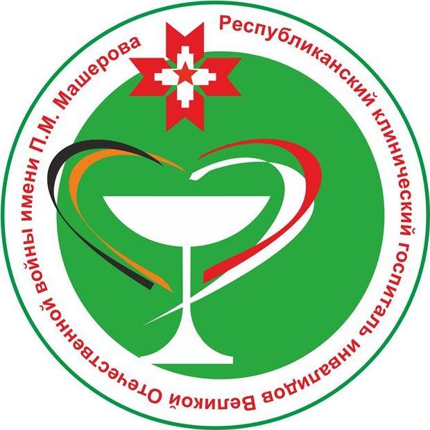 Республиканский клинический госпиталь инвалидов Великой Отечественной войны им. П.М. Машерова