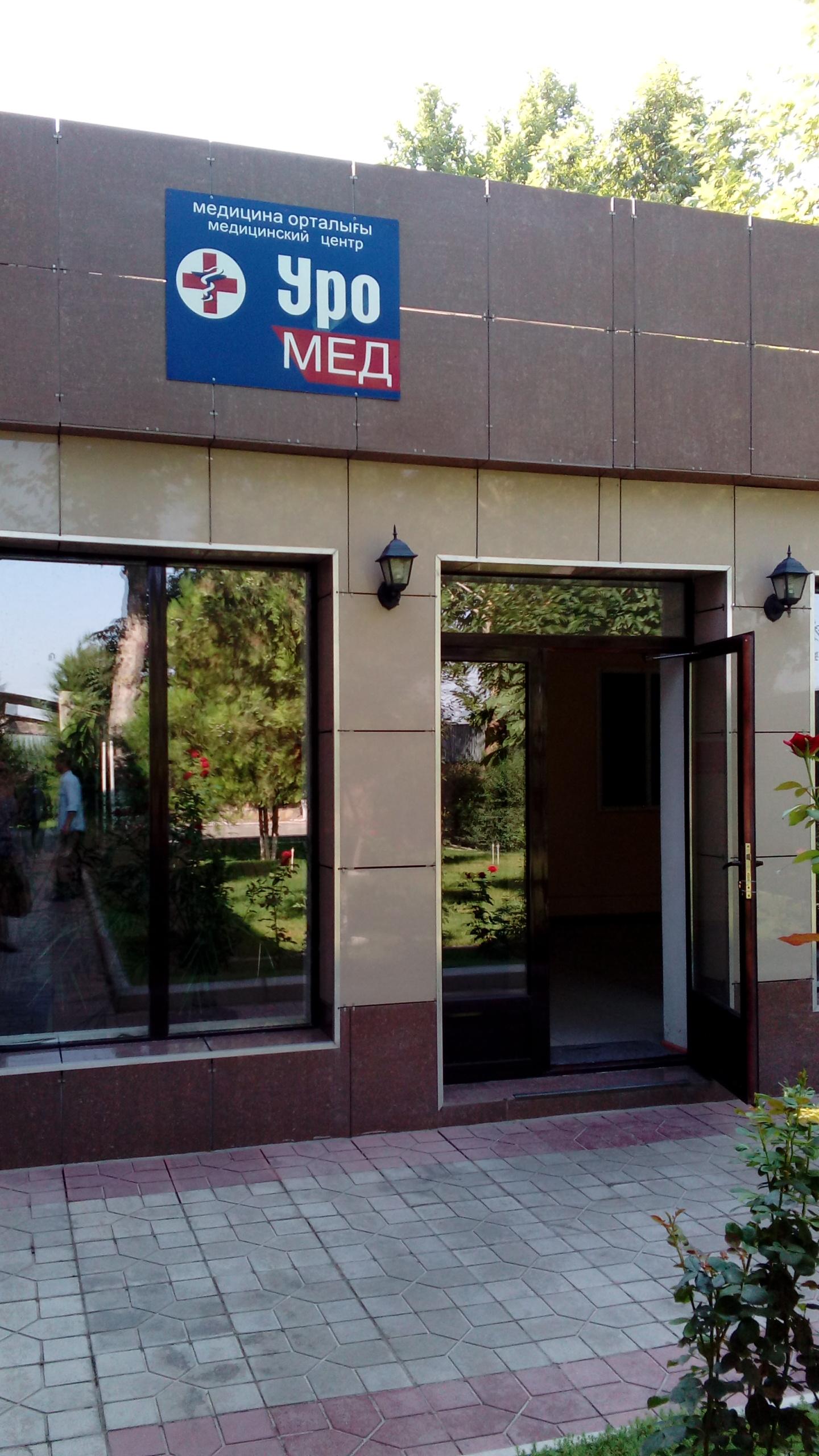 """""""УРО МЕД"""" медицина орталығы"""