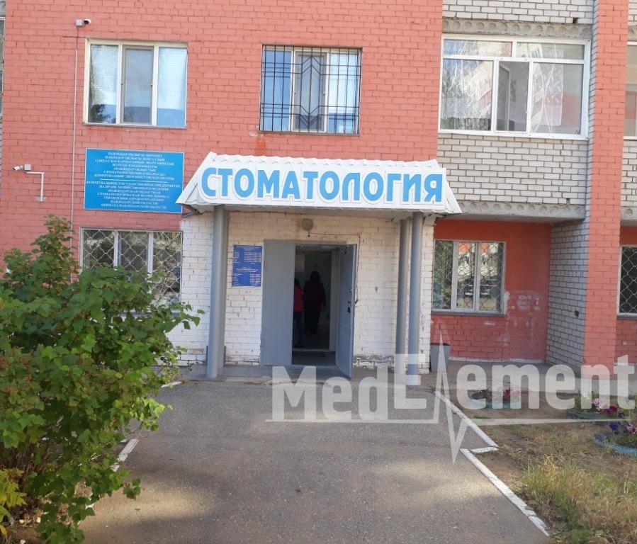 Павлодарская детская областная стоматологическая поликлиника