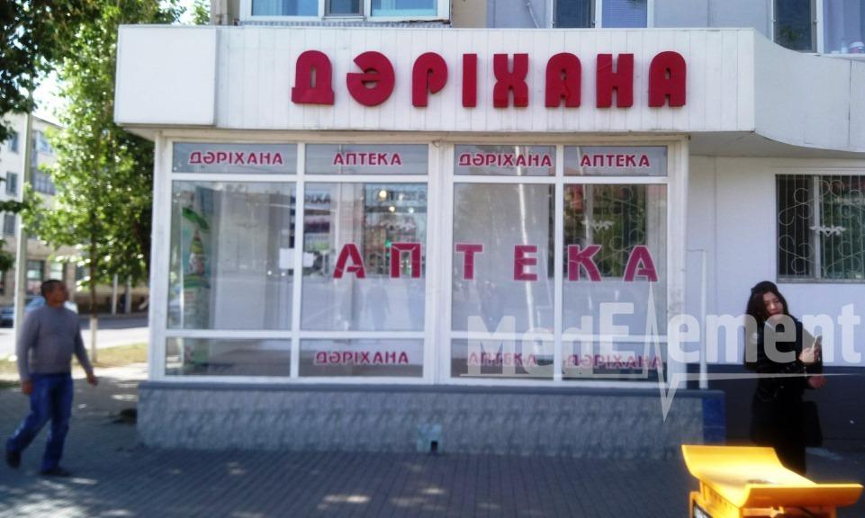 Аптека на Женис 57