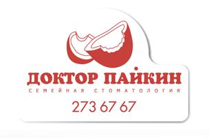 "Стоматология ""ДОКТОР ПАЙКИН"""