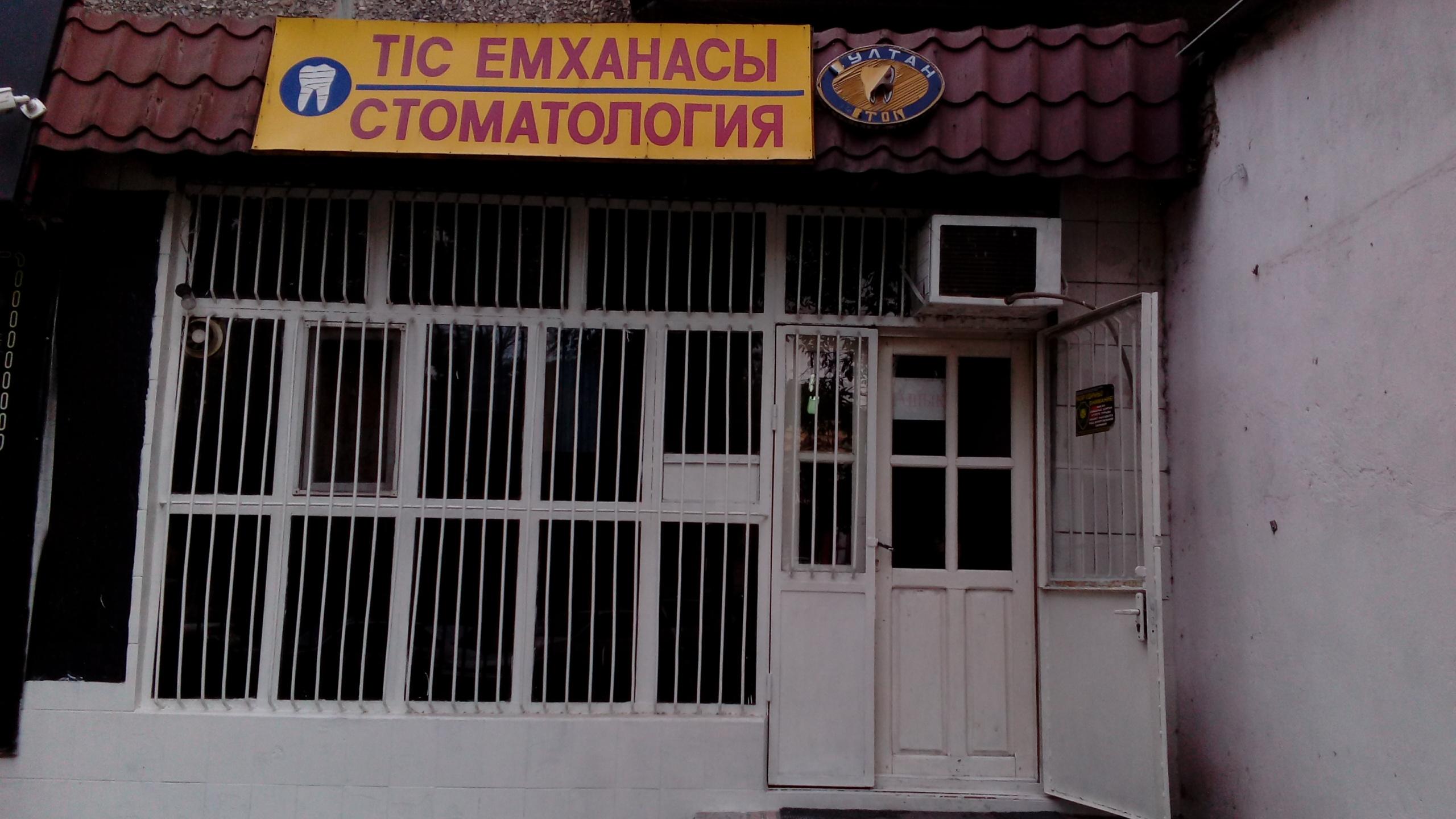 """""""СУЛТАН СТОМ"""" тіс емдеуі"""
