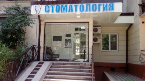 """Стоматология """"ЗАФАР ДЕНТАЛ КЛИНИК"""""""