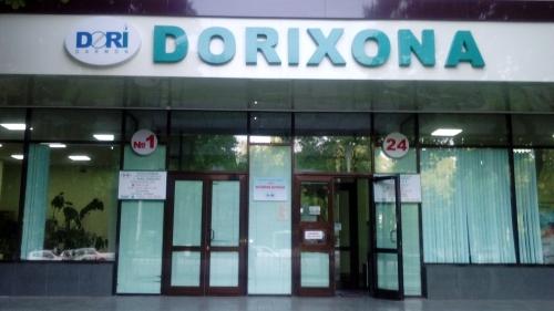 """Аптека """"DORI DARMON"""" №1"""