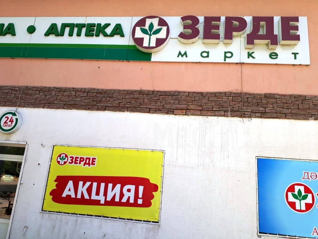 "Аптека ""ЗЕРДЕ МАРКЕТ"" в мкр Восток"