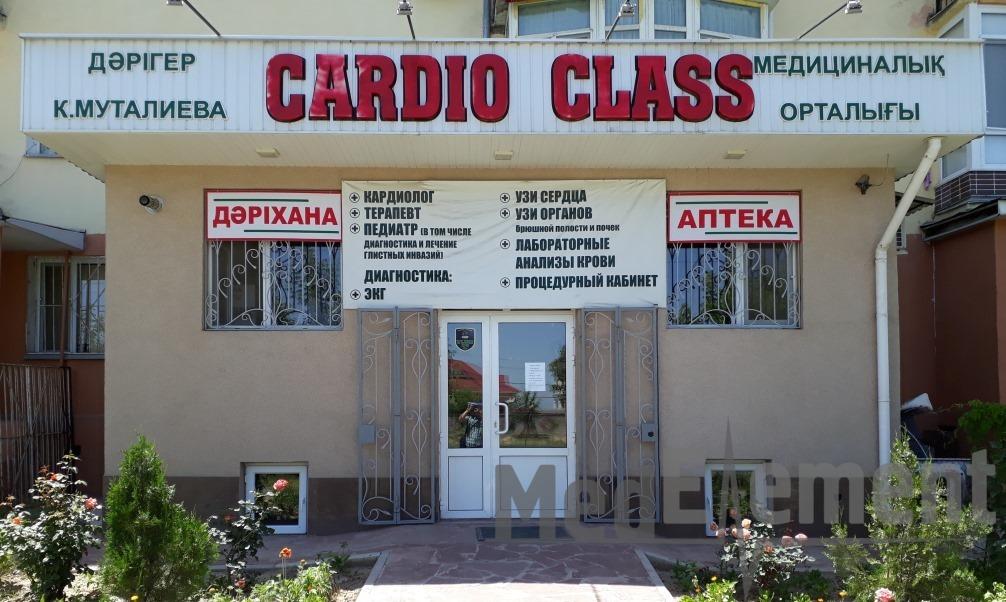 """Дәріхана (""""CARDIO CLASS"""" медицина орталығы)"""
