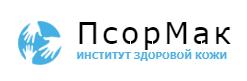 """Институт здоровой кожи """"ПСОРМАК"""""""
