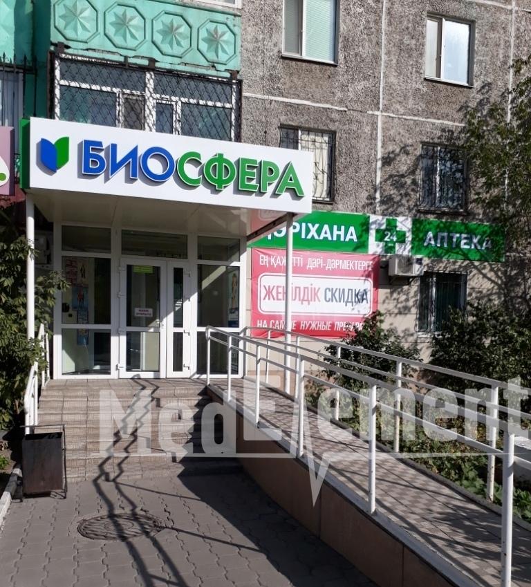 """Аптека """"БИОСФЕРА"""" на пр. Металлургов 17"""
