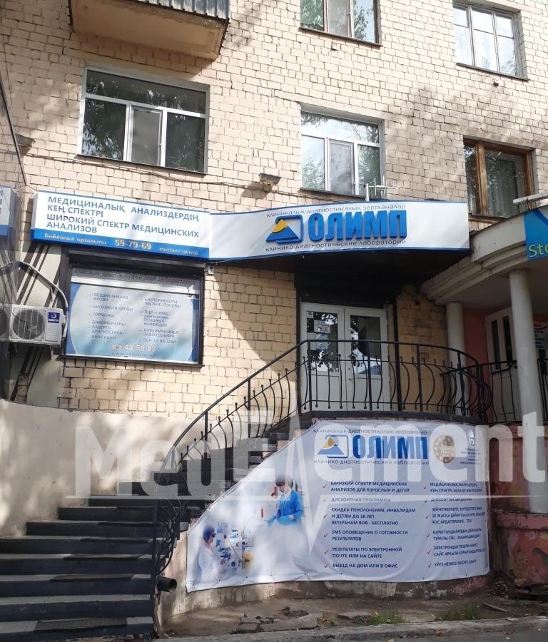 """Клинико-диагностическая лаборатория """"ОЛИМП"""" на Бухар Жырау"""