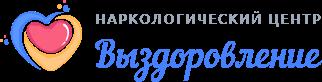 """Наркологический центр """"ВЫЗДОРОВЛЕНИЕ"""""""