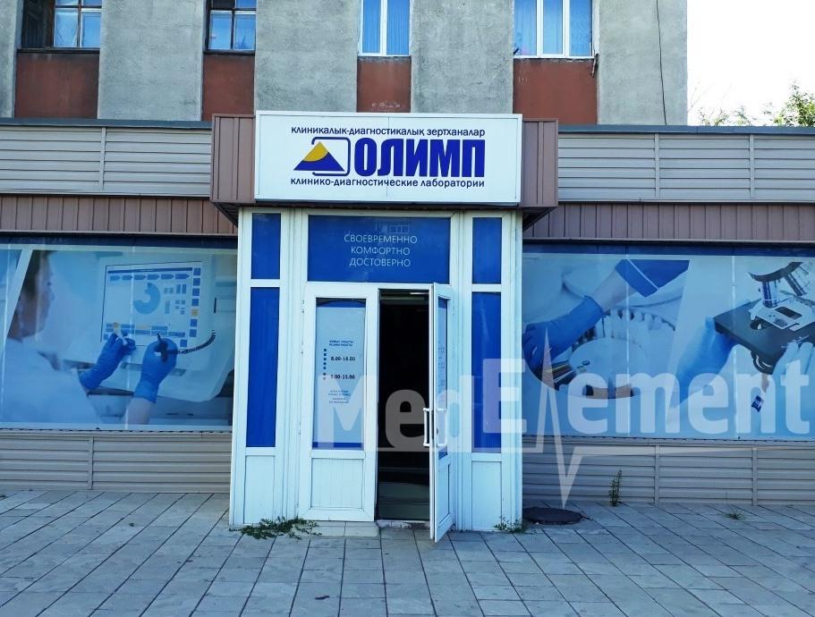 """Клинико-диагностическая лаборатория """"ОЛИМП"""" на Шакарима"""