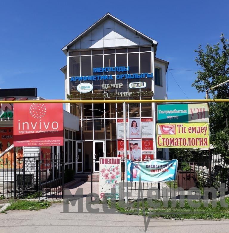"""Медицинская лаборатория """"INVIVO"""" на Кунаева"""