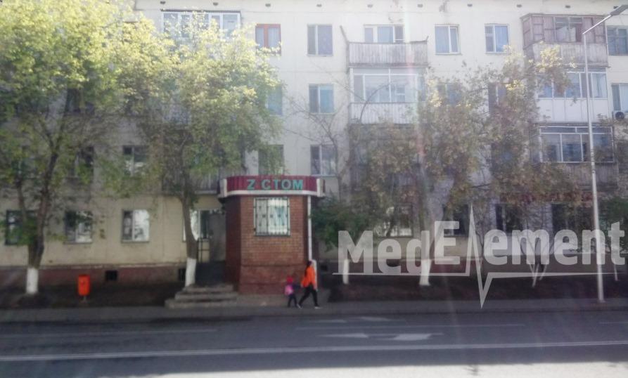 """Z СТОМ"" тіс емдеуі (Москвоская к-сі, 31)"