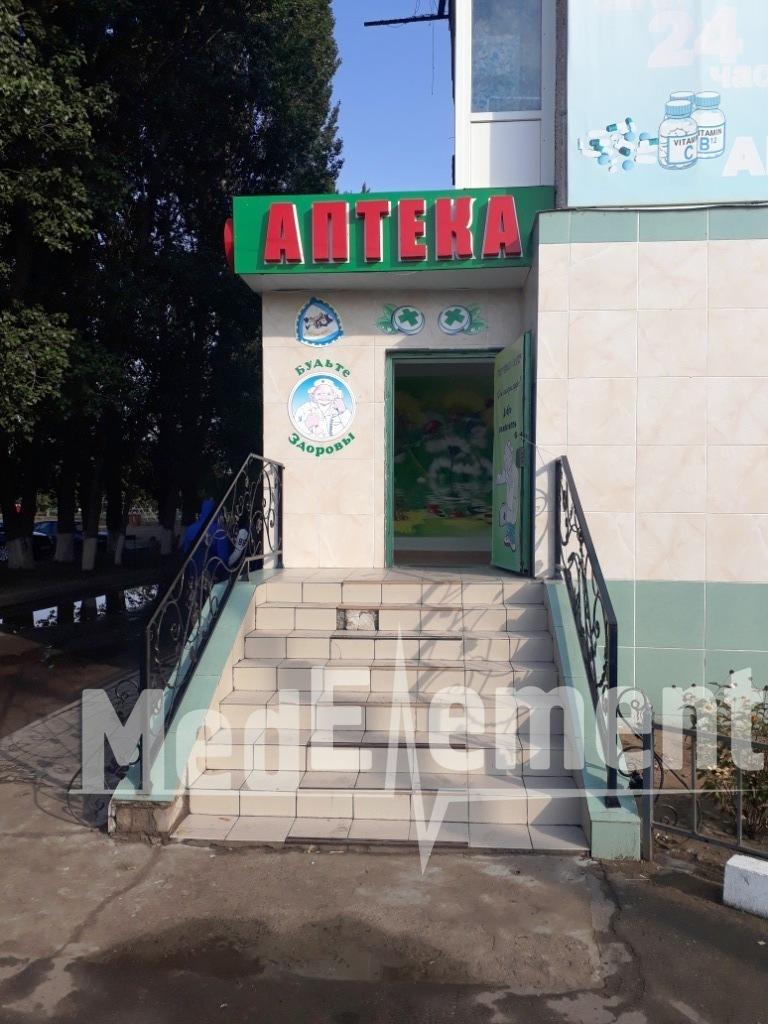 "Аптека ""БУЛАТ ФАРМ"" на Ворушина"