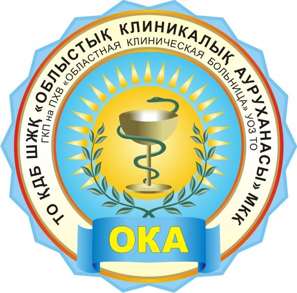 Областная клиническая больница г. Шымкент